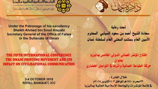 بدء فعاليات المؤتمر الدولي الخامس حول حركة الطباعة العمانية وأثرها في التواصل الحضاري